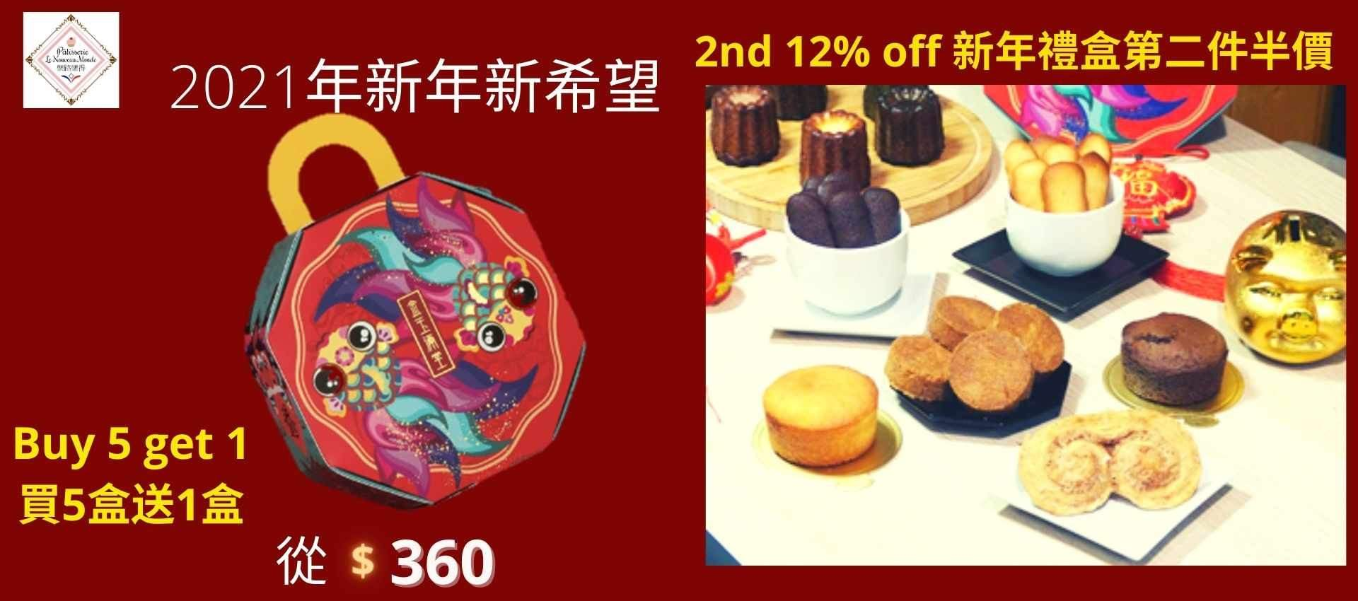 Chinese new year giftboxes